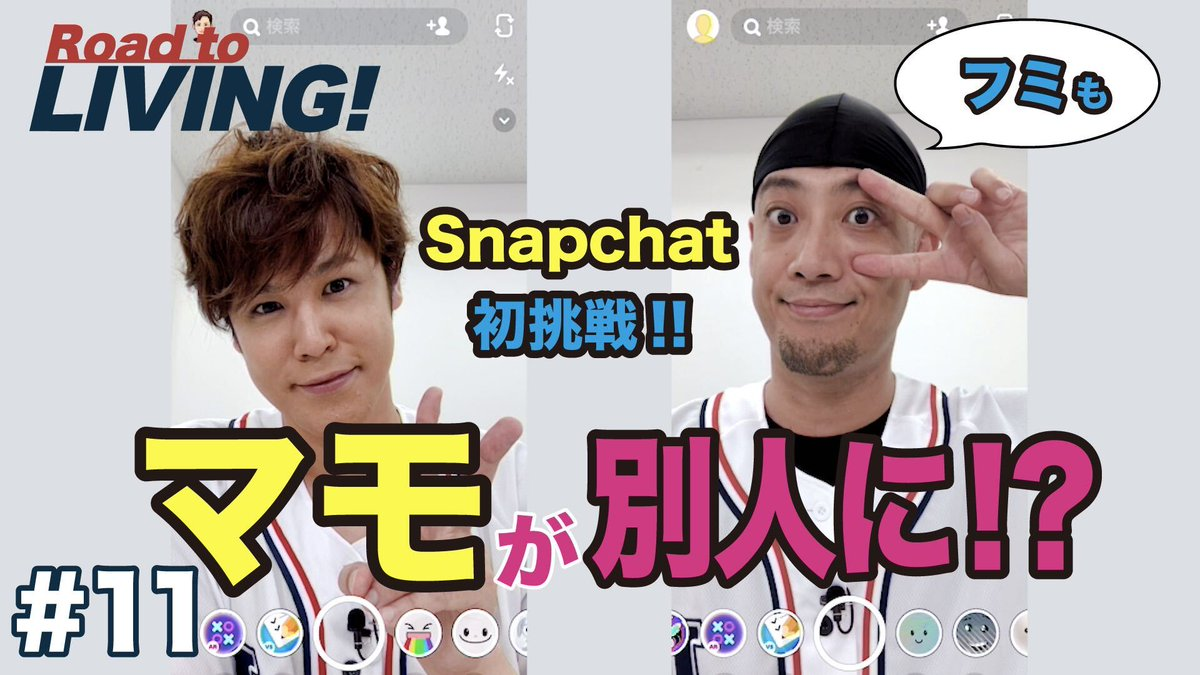 #宮野真守 動画配信プログラム「Road to LIVING!」更新!【#11】マモが別人に!?〜Snapchat初挑戦!〜マモがアプリ「Snapchat」のカメラ機能で遊びます!お相手はチームマモのFUMI♪リアルタイムの2人のやりとりは爆笑必至です!#R2LIVING #Snapchat #Heyマモちゃん