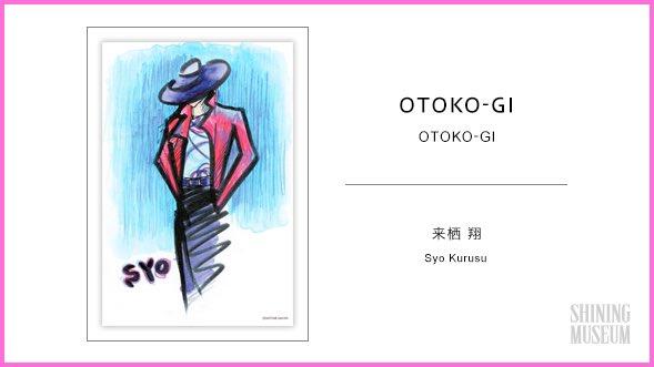 完成したイラストはこれだ!タイトルは「OTOKO-GI」。勢いのある背景の線は、雨を表現してる。雨に濡れてたたずむ……俺。まさに理想の姿だぜ。#SHINING_MUSEUM
