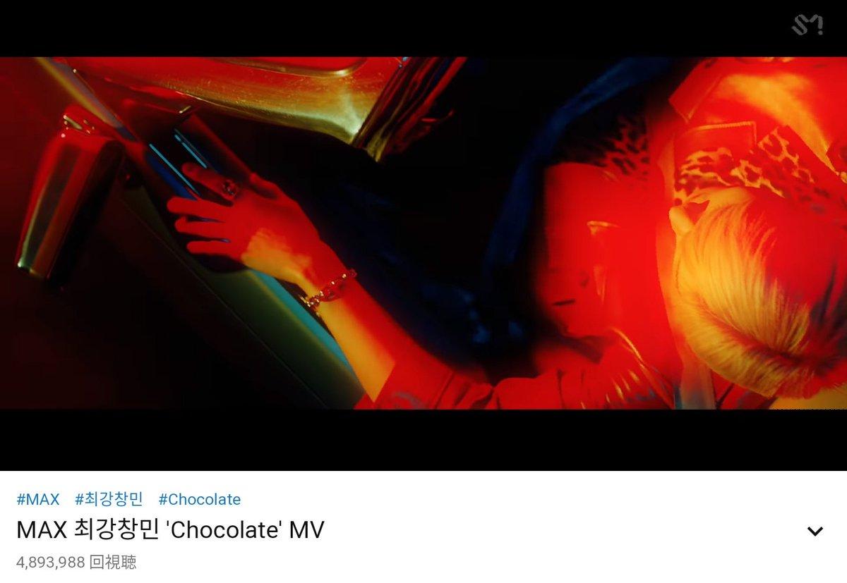 4,893,988 (2020.09.24 21:46)  MAX 최강창민 'Chocolate' MV  https://t.co/jTFbR4NONc   #MAX #최강창민 #チャンミン  #MAX_Chocolate #최강창민_Chocolate  TVXQ! 동방신기 東方神起 https://t.co/WqOQHtyviz https://t.co/68load8l8K