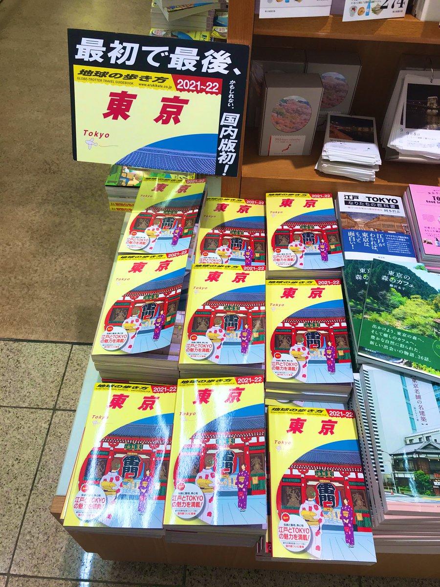 コロナで東京から脱出できなくなったから、地球の歩き方で、初めて『東京版』が出たんだって。灯台下暗しってやつやな。