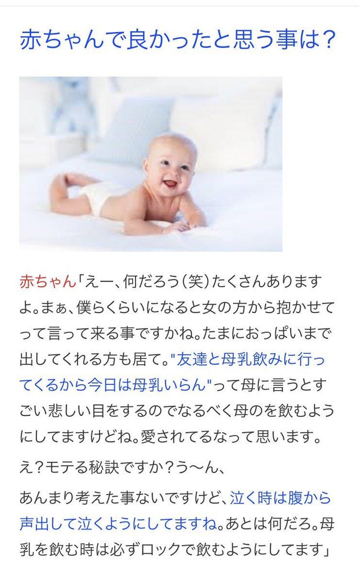 赤ちゃんにインタビューしてみた