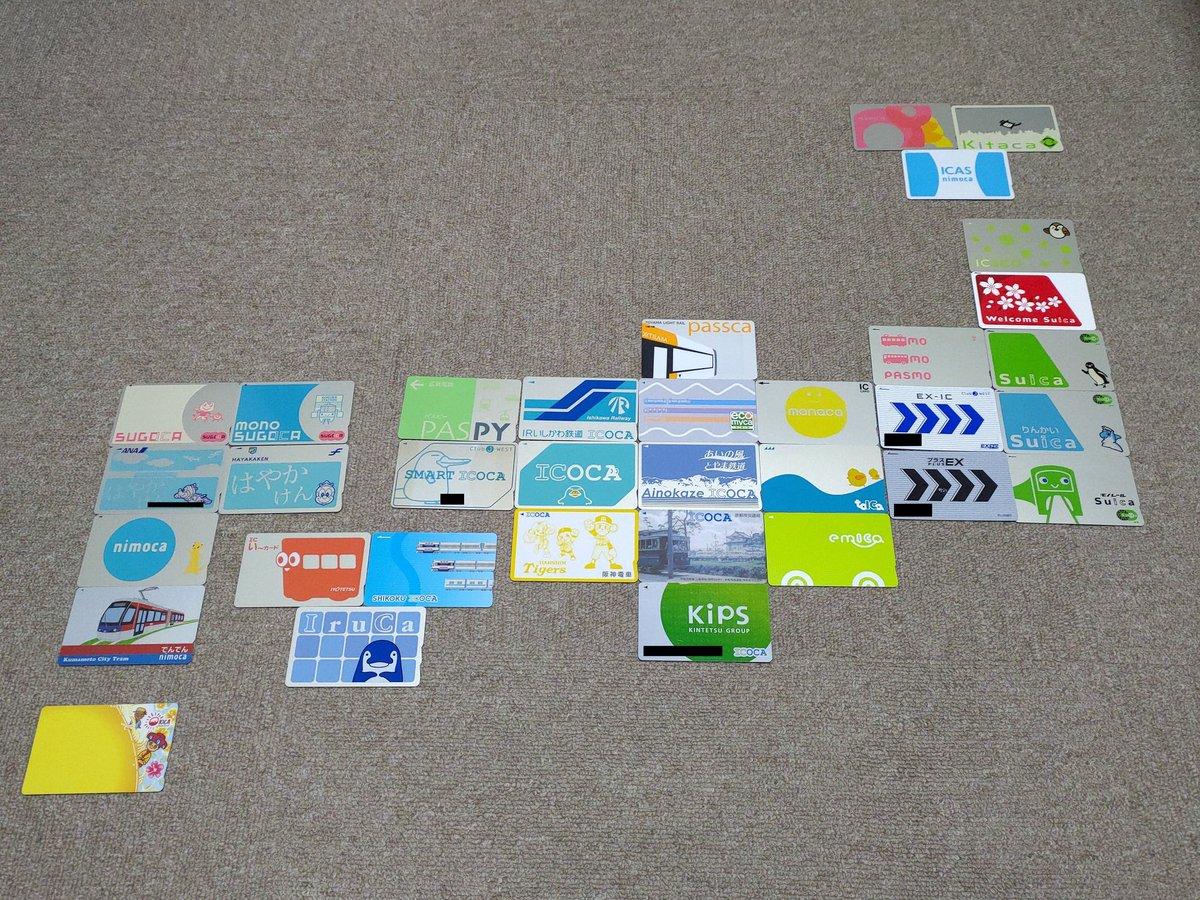 旅行先で交通系ICカードを集めるのがここ数年の楽しみだったんですが、気がついたら例のICカード列島を形成できるようになってた