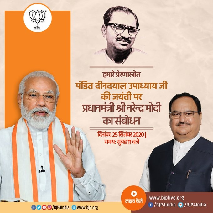 Pandit Deendayal Upadhyaya Ji's ideals inspire us to serve the poor and ensure a positive difference in their lives.   On his Jayanti tomorrow, 25th September at 11 AM, I would be addressing @BJP4India Karyakartas from all over India.   Do watch. https://t.co/7sFPFWwiXF