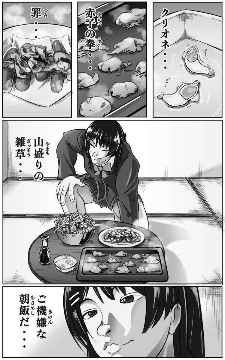 #みとあーと刃牙ノ美兎 委員長の飯デッキ