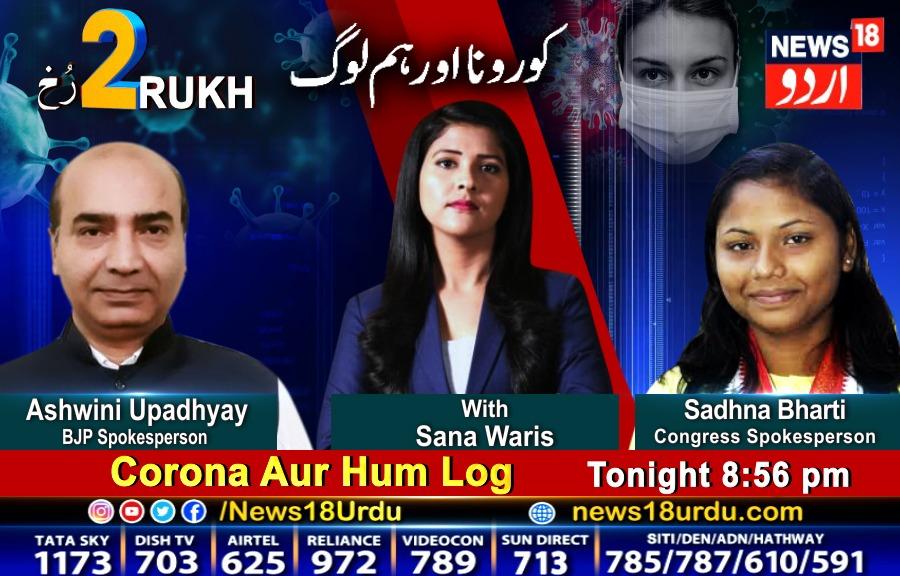 Tonight 9pm, I will be on News 18 Urdu