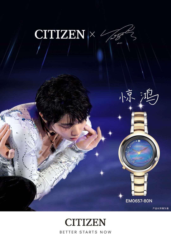 惊鸿 citizen x yuzuru hanyu watch notte stellata swanyu