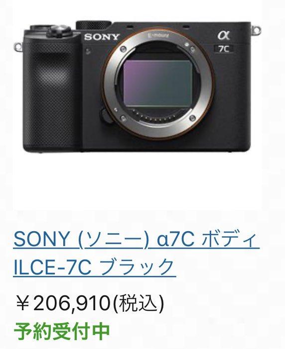 Qué buen precio va a tener la Sony a7c en Japón!! Mucho mejor de lo que pensaba. Por 1670€ al cambio está más que bien. Vendiendo la Sony y la Lumix que tengo en casa podría pillar esta para todo (vlog y b-roll) en lugar de ir cargando con dos y tres cámaras. https://t.co/hsbcFInRq4