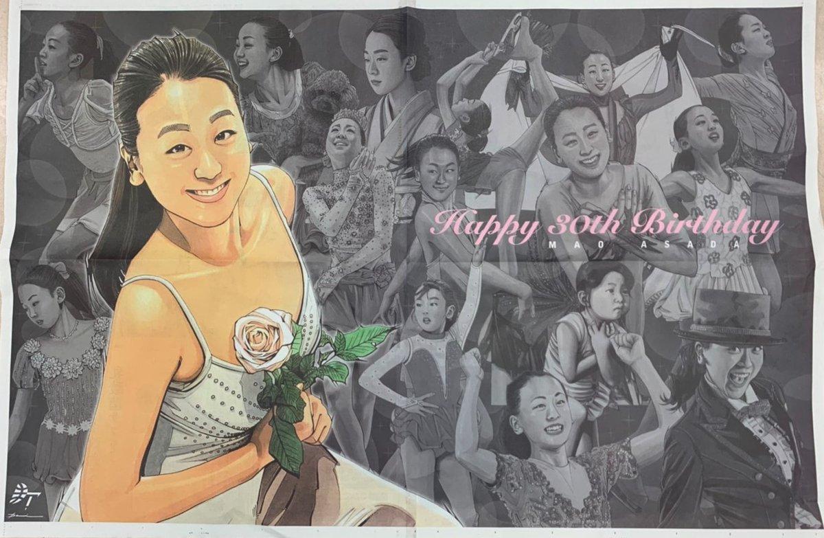 本日25日は #浅田真央 さん30歳の誕生日。#日刊スポーツ 新聞社では4ページの特別紙面を作りました。新聞2ページ分の特大イラストは世界的アーティスト #田村大 さんの作品。3歳から29歳までの真央さんが描かれています。#浅田真央生誕祭 #Figure365  #フィギュア365