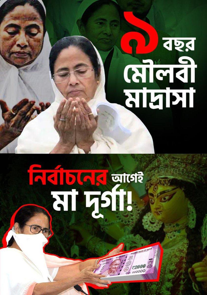 सत्ता की मलाई खाने के लिए पहले तो जम कर तुष्टिकरण किया लेकिन जब सत्ता हाथ से निकलती दिख रही तो माँ दुर्गा और पुरोहित याद आने लगे। यही है दीदी का असली चेहरा। इस बार माफ़ नहीं करेगी बंगाल की जनता।