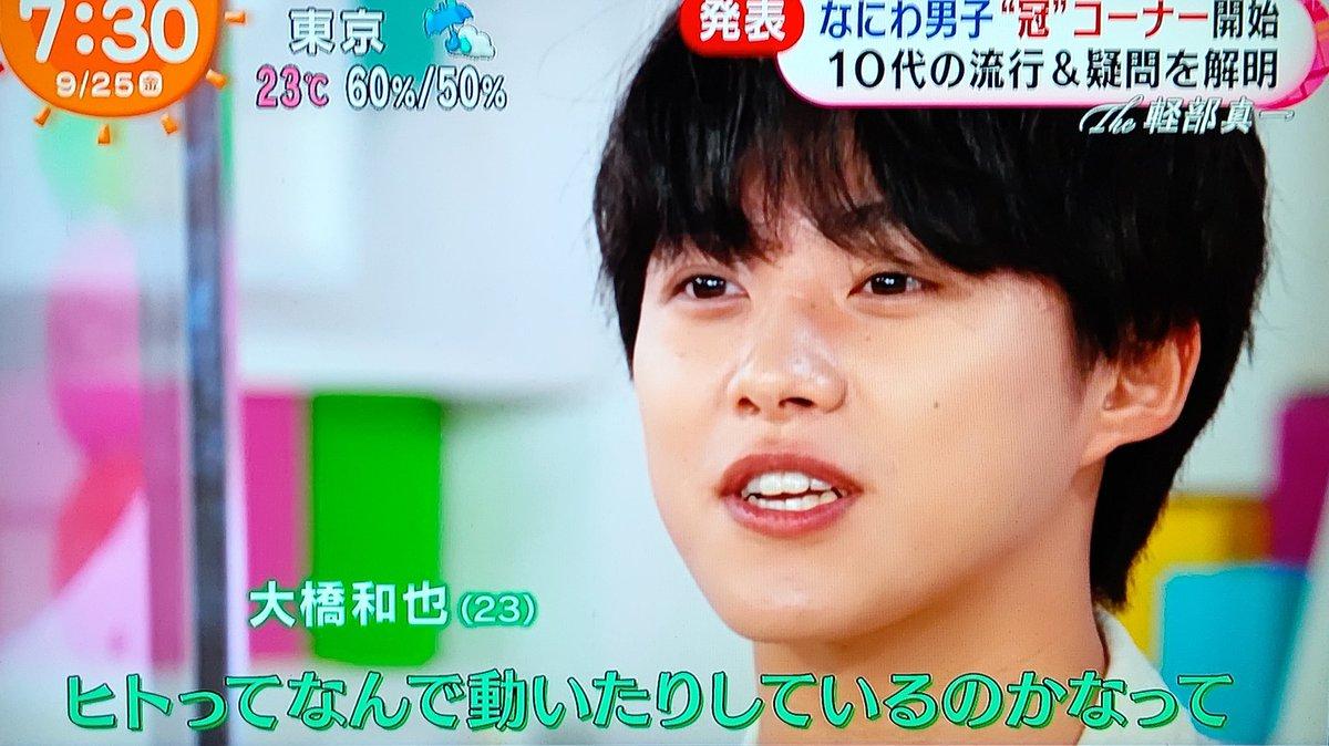 也 大橋 テレビ 和 めざまし