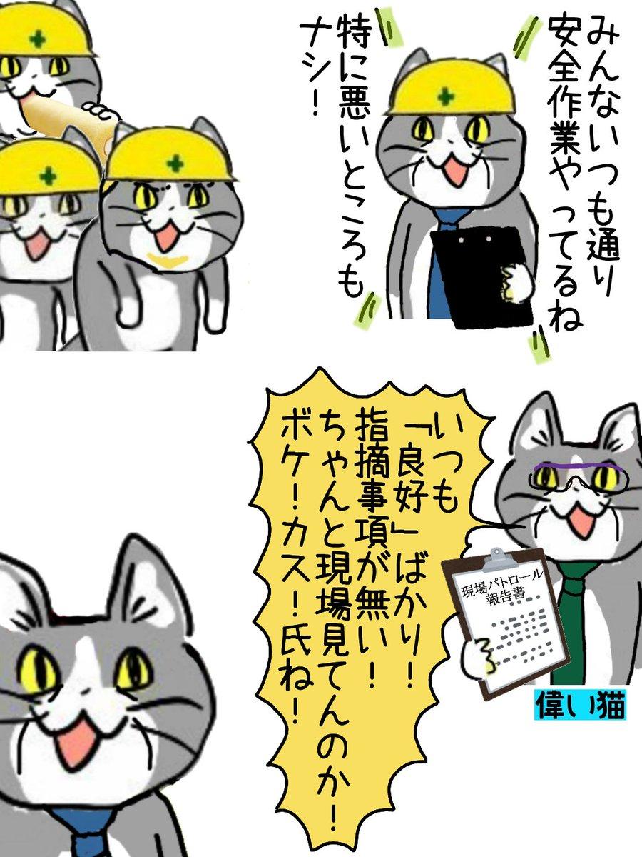 猫 どうして 現場 『現場は安全っていったじゃないですか!~仕事猫&電話猫カードゲーム~』|ボードゲーム通販