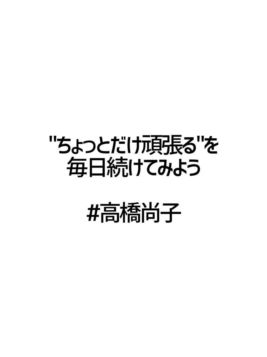 名言 高橋 尚子