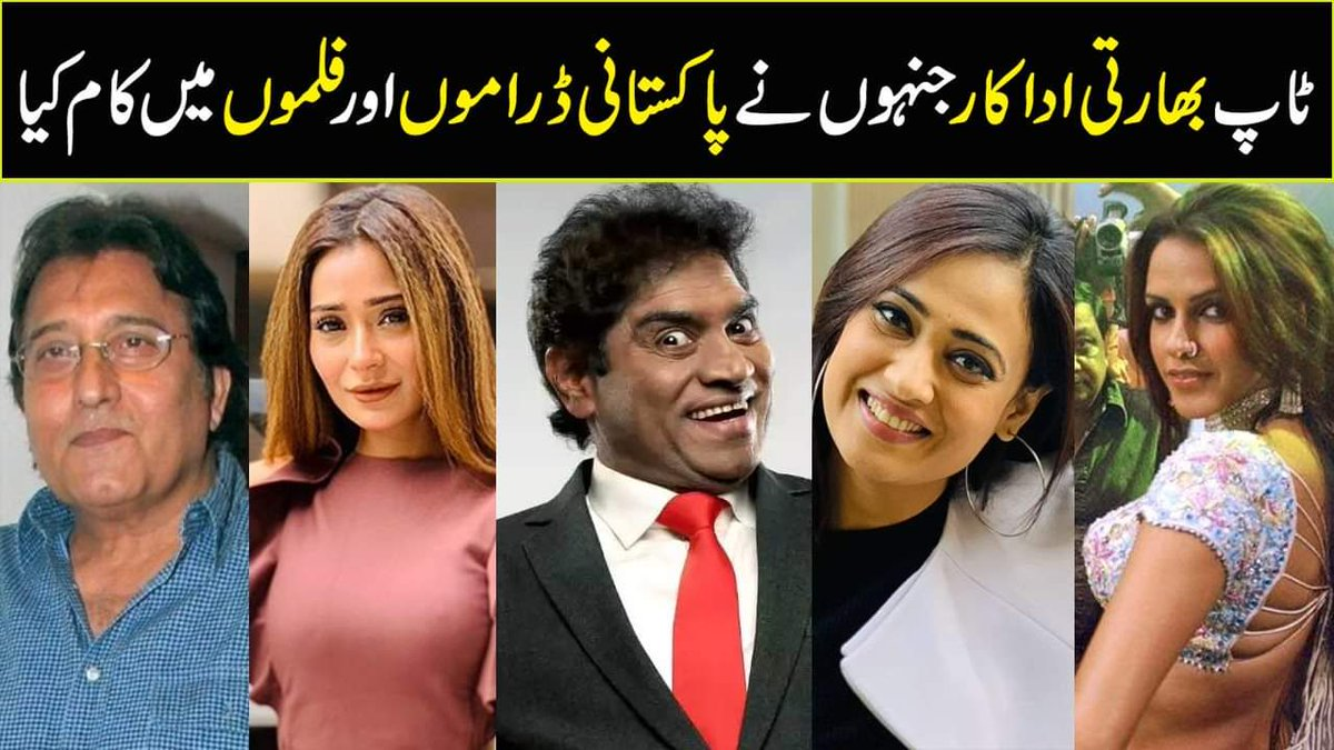 Top Indian Actors who have worked in Pakistani dramas and Films Watch video: https://t.co/4rRpfQchv6 #ertuğrulghazi #EsraBilgic #ErtuğrulGazi #EnginAltanDuezyatan #ShwetaTiwari #NehaDhupia #SaraAliKhan #SaraKhan #SushantSingRajputDeathCase #SushanthSinghRajput https://t.co/OPItjEmmk8