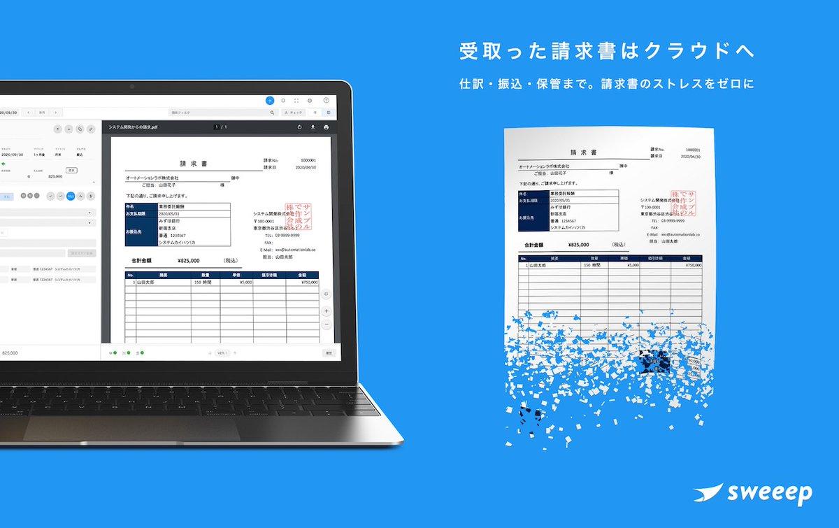 受取請求書のAI自動処理SaaS「sweeep」運営、KVPなどから6,500万円を調達