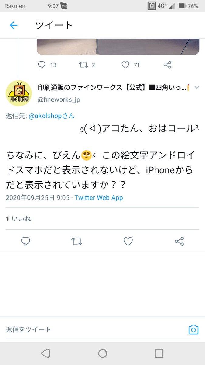 ん Android 絵文字 ぴえ Take a