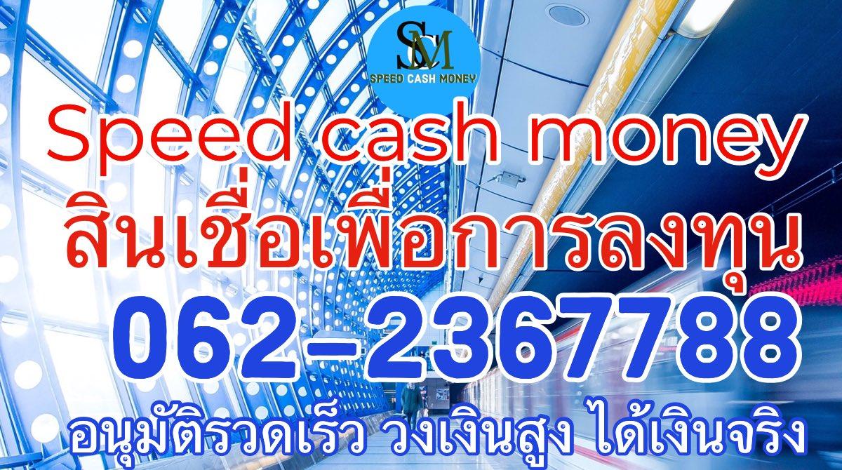 #เงินกู้ #เงินด่วน #เงินไว #สินเชื่อ #สินเชื่อการลงทุน #สินเชื่อกรุงเทพ #เงินกู้กรุงเทพ #สินเชื่อsme #sme #เงินกู้มีนบุรี #เงินกู้รามคำแหง #เงินกู้ลาดพร้าว #เงินกู้สายไหม #สินเชื่อเสริมพลังฐานราก  #กรุงเทพธุรกิจ #เงินด่วน30นาที #เงินสด https://t.co/ZJzD3NKdpw