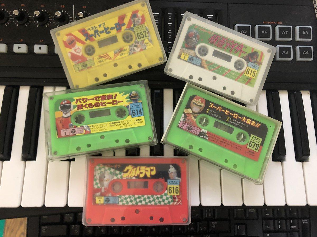 遺品整理真っ最中なんだけど、なかなかナイスなカセットテープ達が出てきて嬉しい😂