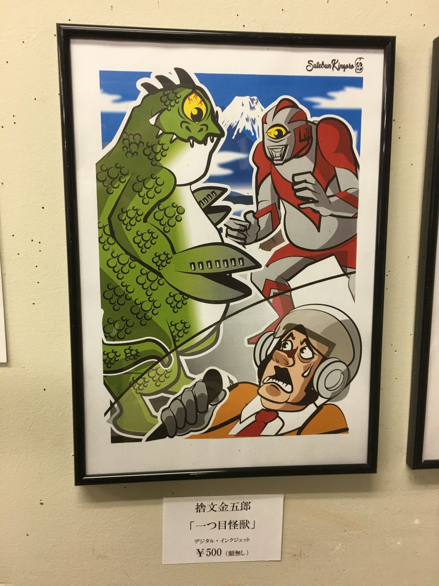 9/22~27京都東山ギャラリーソラトBで開催中!ソラトアングラアートシリーズ<単眼>テーマ展覧会「単眼ノ美學」捨文金五郎さん(漫画家)@Sutebun_Kingoro の作品「一つ目怪獣」¥500(額無し・送料370)通販可。DMにてお問合せ下さい。