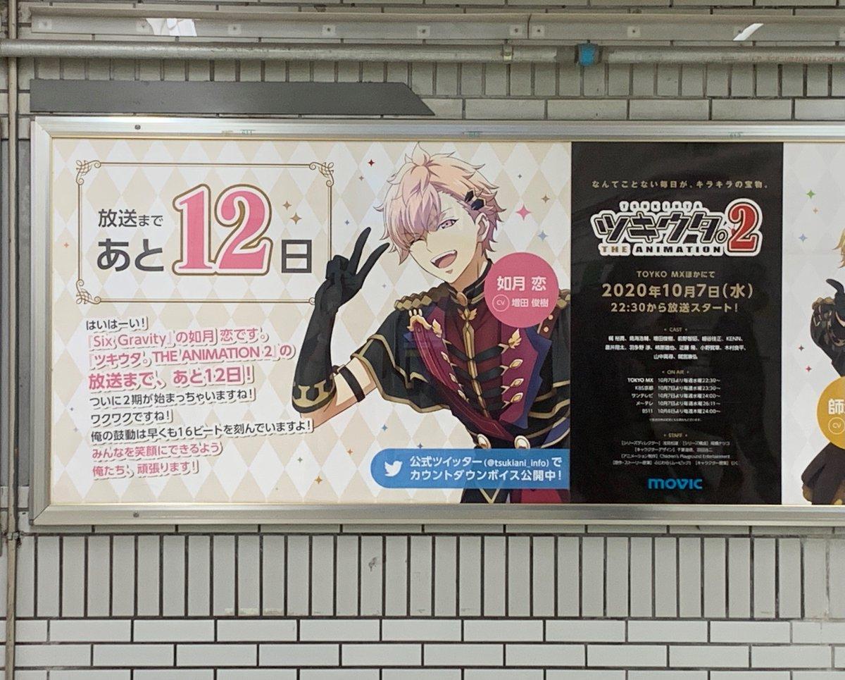 10/7(水)22:30〜TOKYO MX他で放送開始!「ツキウタ。 THE ANIMATION 2」(ツキアニ。2)カウントダウン!放送まであと12日、本日はグラビの如月恋(CV:増田俊樹)が担当!YouTubeで動画も公開中JR池袋駅 改札外 北通路の広告も展開中!#ツキアニ  #ツキウタ