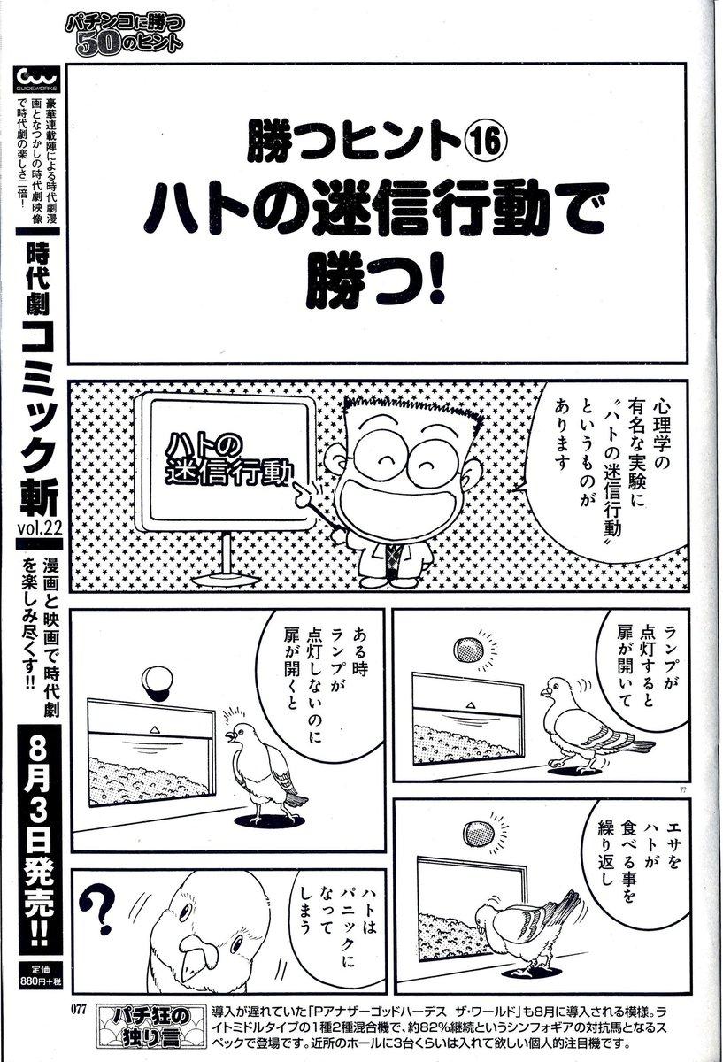 test ツイッターメディア - @_cinna_cinna_ 谷村ひとし先生をバカにするな😠😠漫画家じゃなく貼り絵師です https://t.co/8tLwgfhBz7