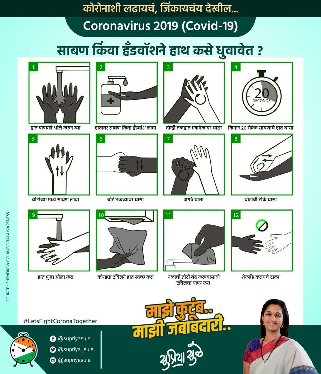 साबण किंवा हँडवॉशने हात कसे स्वच्छ करावेत,याची माहीती घेऊ.   साबुन तथा हैंडवाश से हाथ किस तरह से धोए, इसकी जानकारी लेते है.  Let us see how to clean our hands using Soap or Hand Wash.  #माझे_कुटुंब_माझी_जबाबदारी #WarAgainstVirus #LetsFightCoronaTogether https://t.co/uu5cIAHei2