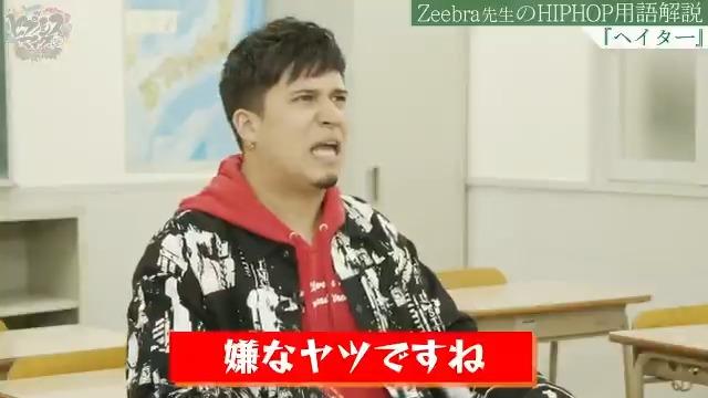 🏫#ヒプアニ -Division Rap School-👨🎓👩🎓HIPHOP界のレジェンド・Zeebraさんを講師に迎え、山田一郎役・木村 昴さんと一緒にHIPHOPの様々な用語を勉強していく授業動画📝📚第10回:ヘイター📖▼はじめてのヒプノシスマイク🔰