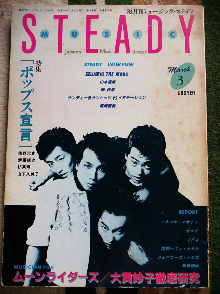 今日はYMO『ソリッドステイトサヴァイバー』とムーンライダーズ『青空百景』の発売日なのねん。両方大好きだったなー。『青空百景』をヘッドフォンで聴くのが大好きな高校生だったわし。画像はムーンライダーズ特集のミュージックステディ。 #ムーンライダーズ #青空百景 #YMO #9月25日 #斉藤慶子 https://t.co/eXeqOQoSp0