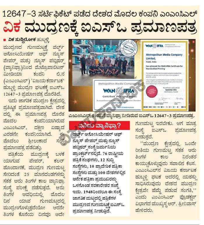 #MMCL is proud to be the 1st organization in India to be certified with an ISO 12647-3 certificate.   MMCL looks forward to serve patrons & readers in a better and much more innovative ways ahead.   @Vijaykarnataka @vkbrand2018 @MarketingKarna1 @editor_vk https://t.co/c7pH0VYabl