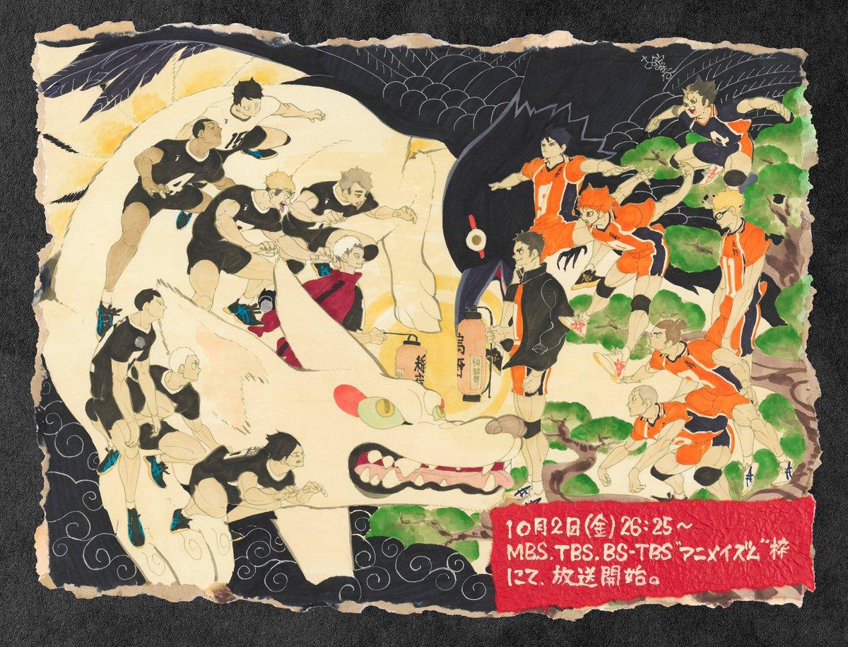 【古舘春一先生描き下ろしビジュアル公開!!】『ハイキュー!! TO THE TOP』第2クール放送直前ビジュアルを公開!!なんと原作者・古舘春一先生による描き下ろしビジュアルとなります!!いよいよ来週10月2日(金)より始まる「バケモンたちの宴」是非ご覧ください!!#ハイキュー #hq_anime