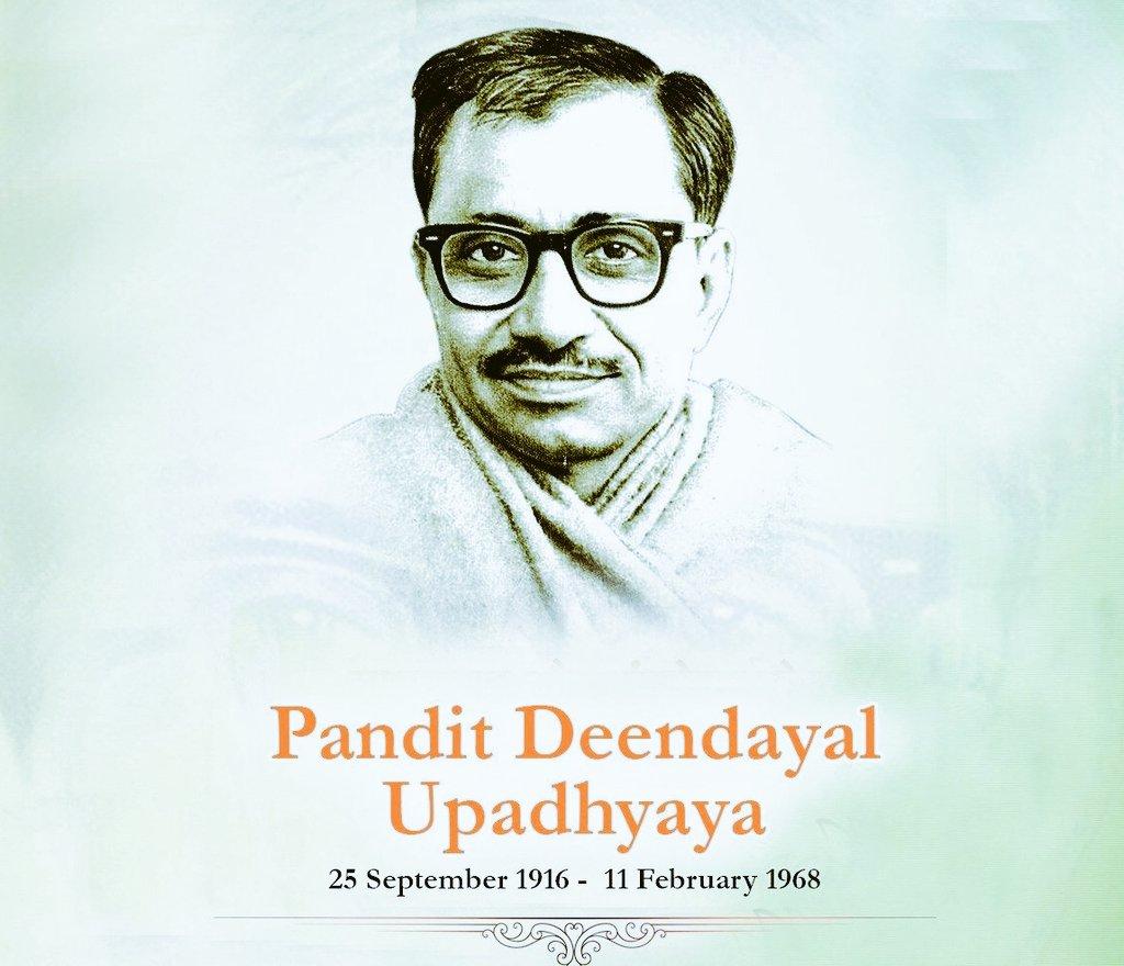 देश के लिए संपूर्ण जीवन अर्पित कर देने वाले महान चिंतक, अद्वितीय संगठनकर्ता, अन्त्योदय व एकात्म मानववाद के प्रणेता, हमारे पथ प्रदर्शक व प्रेरणास्रोत श्रद्धये पं. दीनदयाल उपाध्याय जी की जयंती पर कोटि कोटि नमन 🙏 #पंडित_दीनदयाल_जयंती #DeenDayalUpadhyay