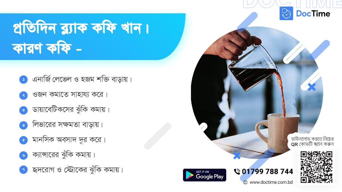 প্রতিদিন ব্ল্যাক কফি খান। সুস্থ থাকুন।   যে কোন স্বাস্থ্য সমস্যায় DocTime অ্যাপ ডাউনলোড করে বিশেষজ্ঞ ডাক্তারের সাহায্য নিন।   ডাউনলোড করতে নীচের লিঙ্কে ক্লিক করুন। https://t.co/AXFvTD0eMU  #doctime  #telemedicine #telemedicine_bangladesh https://t.co/vKEd2fTBOW