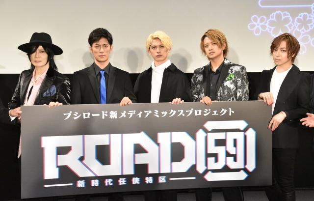 【任侠もの】ブシロード、新プロジェクト『ROAD59』発表 第1弾は舞台京本政樹、君沢ユウキ、砂川脩弥、井上正大、蒼井翔太が発表会に出席。主題歌をGACKTが担当する。