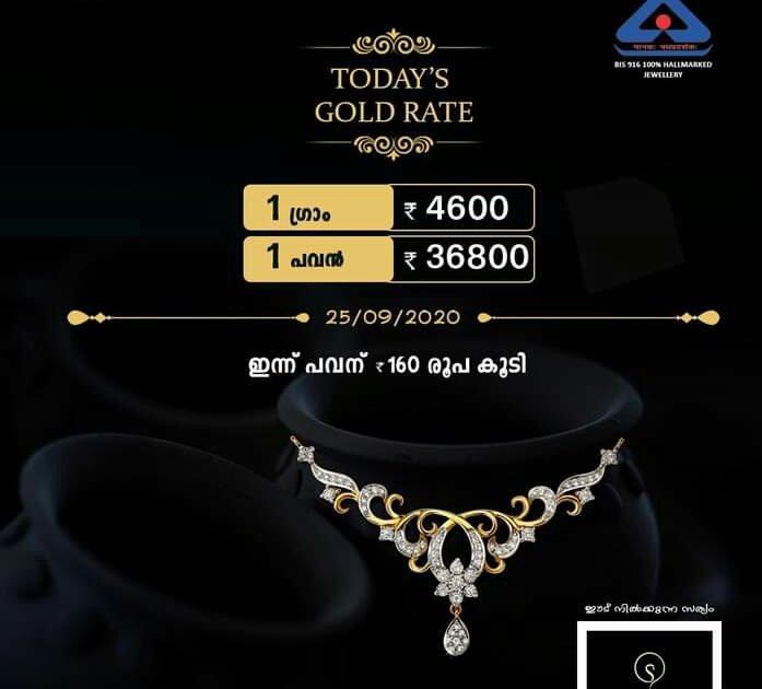 #goldrate #GOLD  #GoldRate Kerala price ✌️ 25-9-2020 https://t.co/qlnk8d6qJI