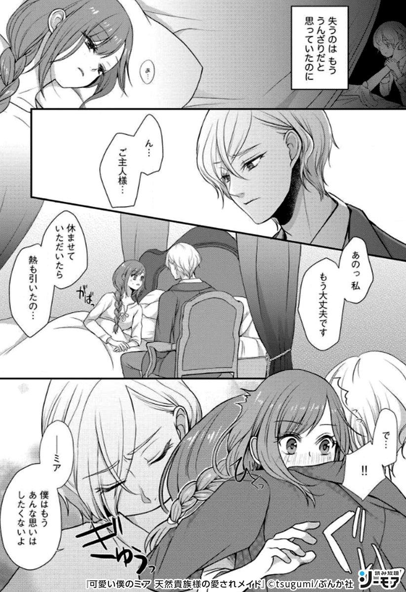無料 tl 漫画 コミック シーモア