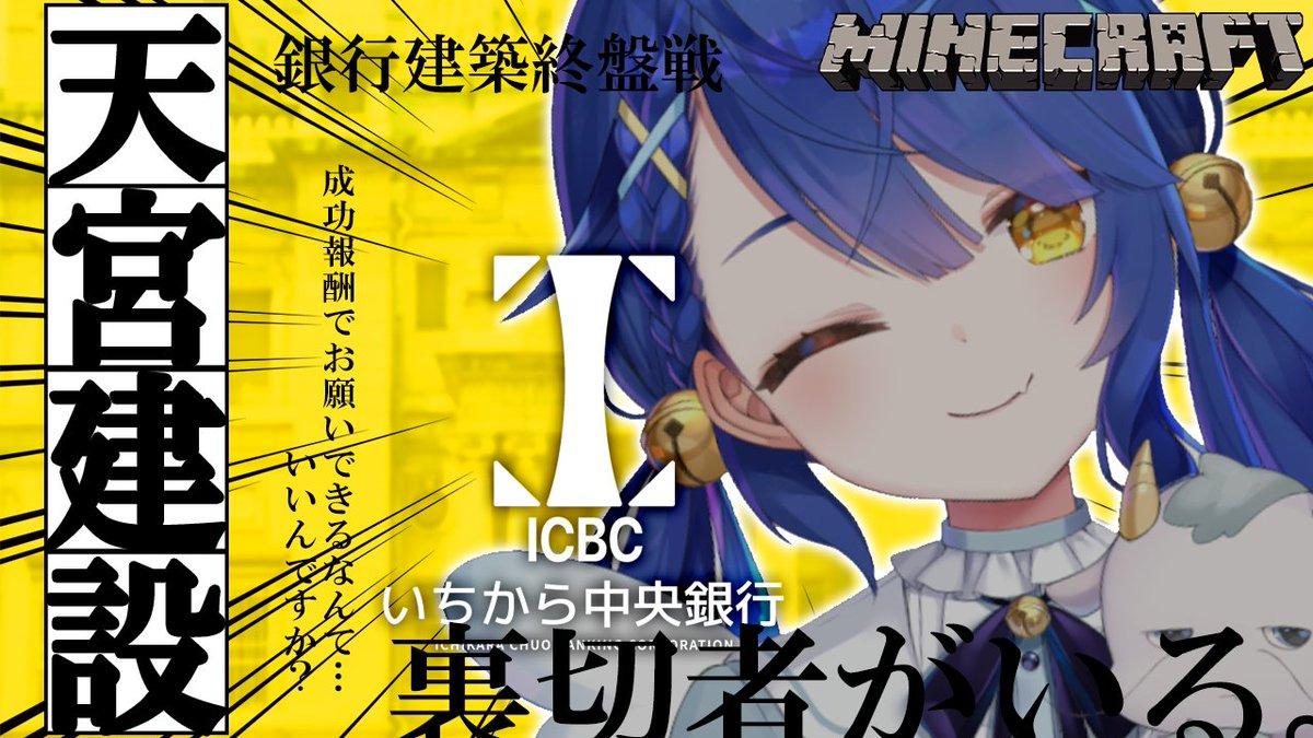 """きょ!💕✖✖━━━━━━━━⏰20:00~⏰˗ˋˏ MineCraft ˎˊ˗ #いちから中央銀行━━━━━━━━✖✖みんな支えあいながら""""作る""""って素敵なことだなって。✨あまみゃの株 買ってってね💕#Minecraft  #RTたのみゃ🔔待機所🔔〖〗"""