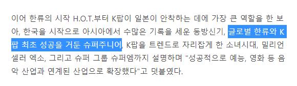 글로벌 한류와 K팝 최초 성공을 거둔 슈퍼주니어 😭😭💙 https://t.co/BXJD0lt6o5