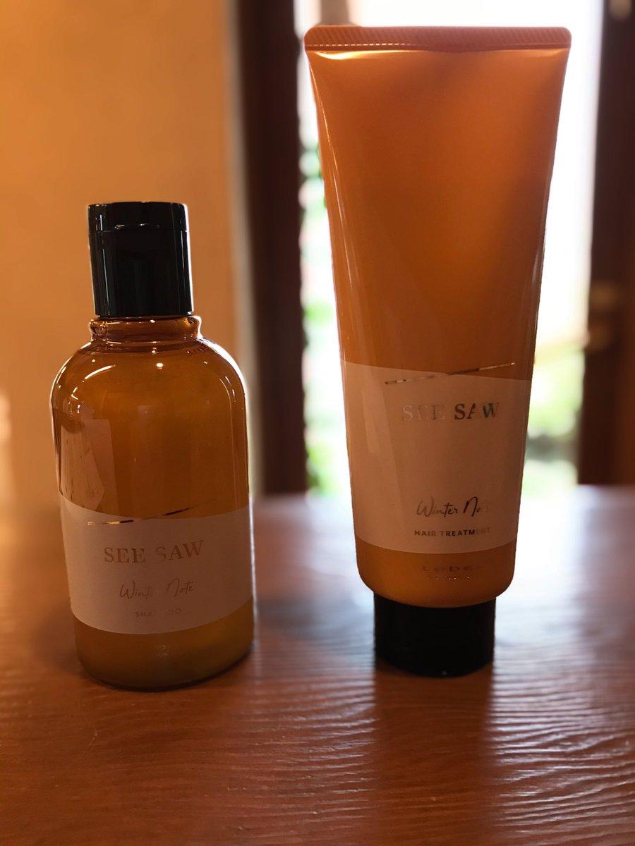 SEE SAWのウィンターノートのサンプル届いた。 いい香りだからお客様にも喜んで頂けそう♪ #seesaw #シーソー #ウィンターノート #ルベル #期間限定 https://t.co/cUPbyOrCTw