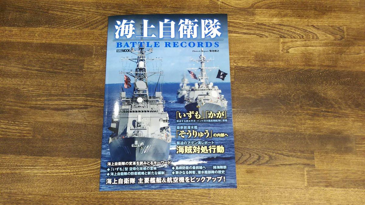 【発売直前情報】「海上自衛隊 BATTLE RECORDS」が納品されました٩(ˊᗜˋ*)و近年の国際派遣や共同訓練などを中心に、海上自衛隊の歴史や将来に向けた新型艦計画まで記された読み応え充分な一冊です♪発売をお楽しみに♪▼ご予約はこちら