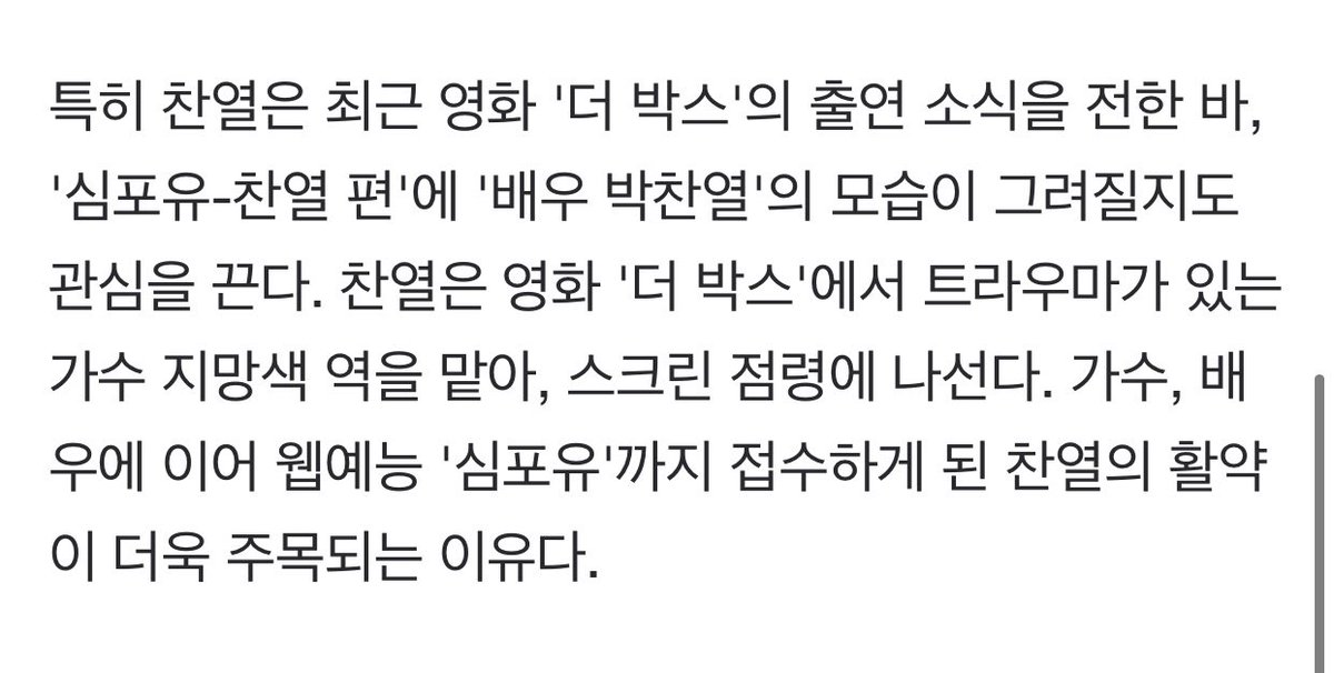 """Also, it is mentioned that currently Chanyeol is in the middle of the shooting of movie """"The Box"""" where he will be portraying the character of an Aspiring Singer who has trauma.   🔗: https://t.co/NvDboJc2Qk  #찬열 #엑소찬열 #チャニョル #灿烈  @weareoneEXO https://t.co/zPAqcBzllp https://t.co/2Rka8lNG5Y"""
