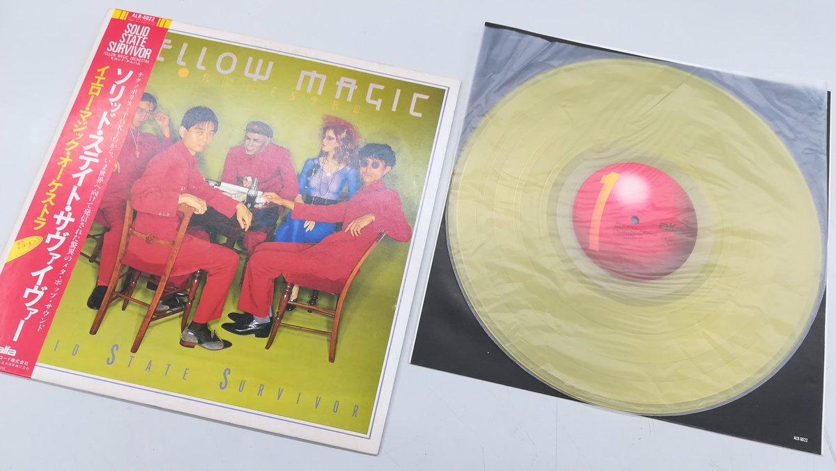 盤がイエロー  #ハードオフ #レコード #YMO #ソリッドステイトサヴァイヴァー https://t.co/COJjNzn9CA
