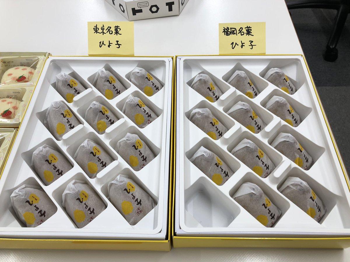 弊社内での出張土産で冷戦が起きてる、、、、、東京名菓ひよ子、博多名菓ひよ子、ファイッ!!!!!!