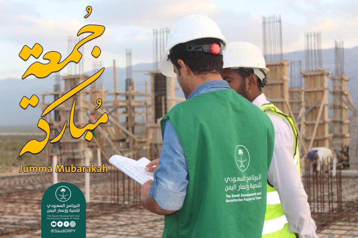 نتمنى لكم جمعة مباركة  #يوم_الجمعه 🕌  (مشروع بناء مدرسة قلنسية بمحافظة #سقطرى) https://t.co/CAwZF68o32
