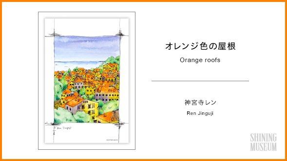 作品タイトルは「オレンジ色の屋根」。原画のオレンジはもっと色鮮やかだから、いつかみんなに実物を見てもらえたら嬉しいな。#SHINING_MUSEUM