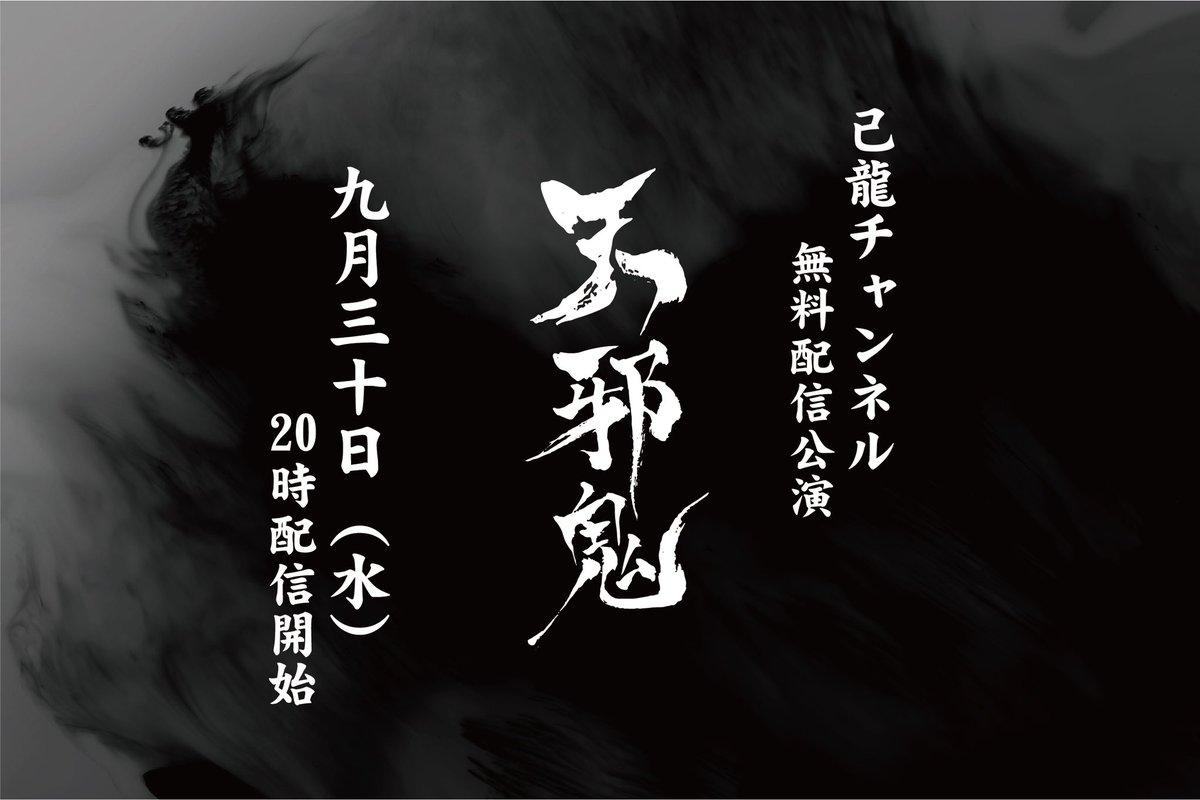 ⚡️緊急決定⚡️《完全無料生配信》9月30日(水)20時配信開始無料配信公演「天邪鬼」🎥YouTube「己龍チャンネル」