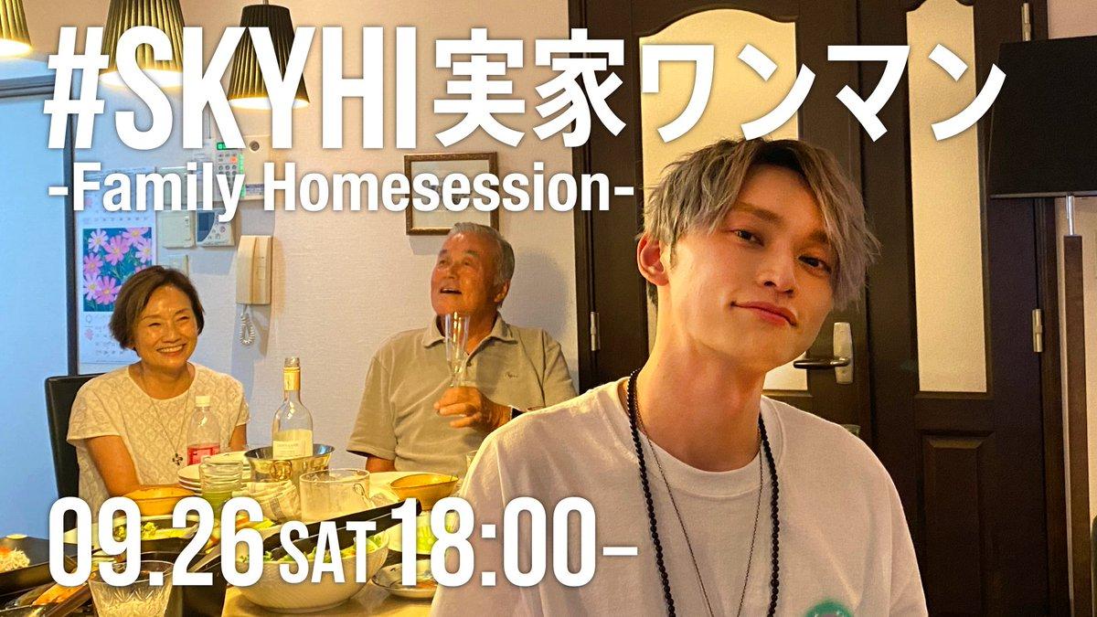 明日はいよいよ!!/#SKYHI実家ワンマン  -Family Homesession-🏠9/26 18時〜無料生放送!\当日はチャットやコメント、スーパチャット機能で#SKYHI実家ワンマン を盛り上げよう👀♬👇#SKYHI実家ワンマン  -Family Homesession-