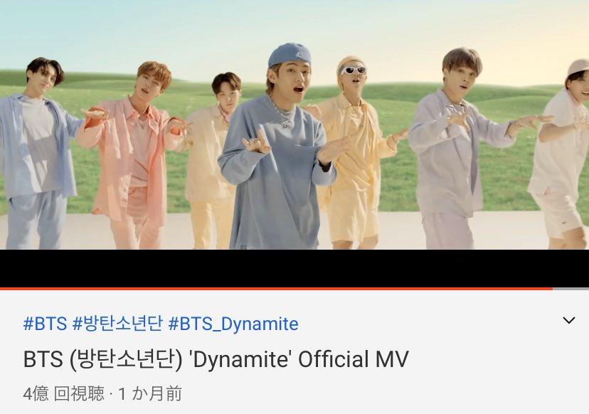 Dynamite 4億回再生🕺おめでとうございます😆㊗️#Dynamite400M @BTS_twt MV再生回数ランキング