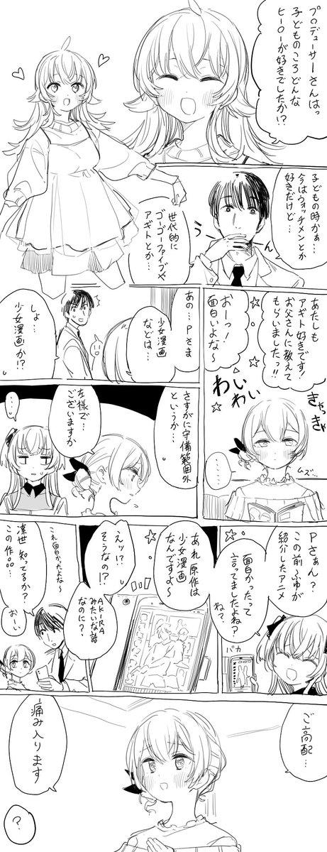 杜野凛世さんの漫画です