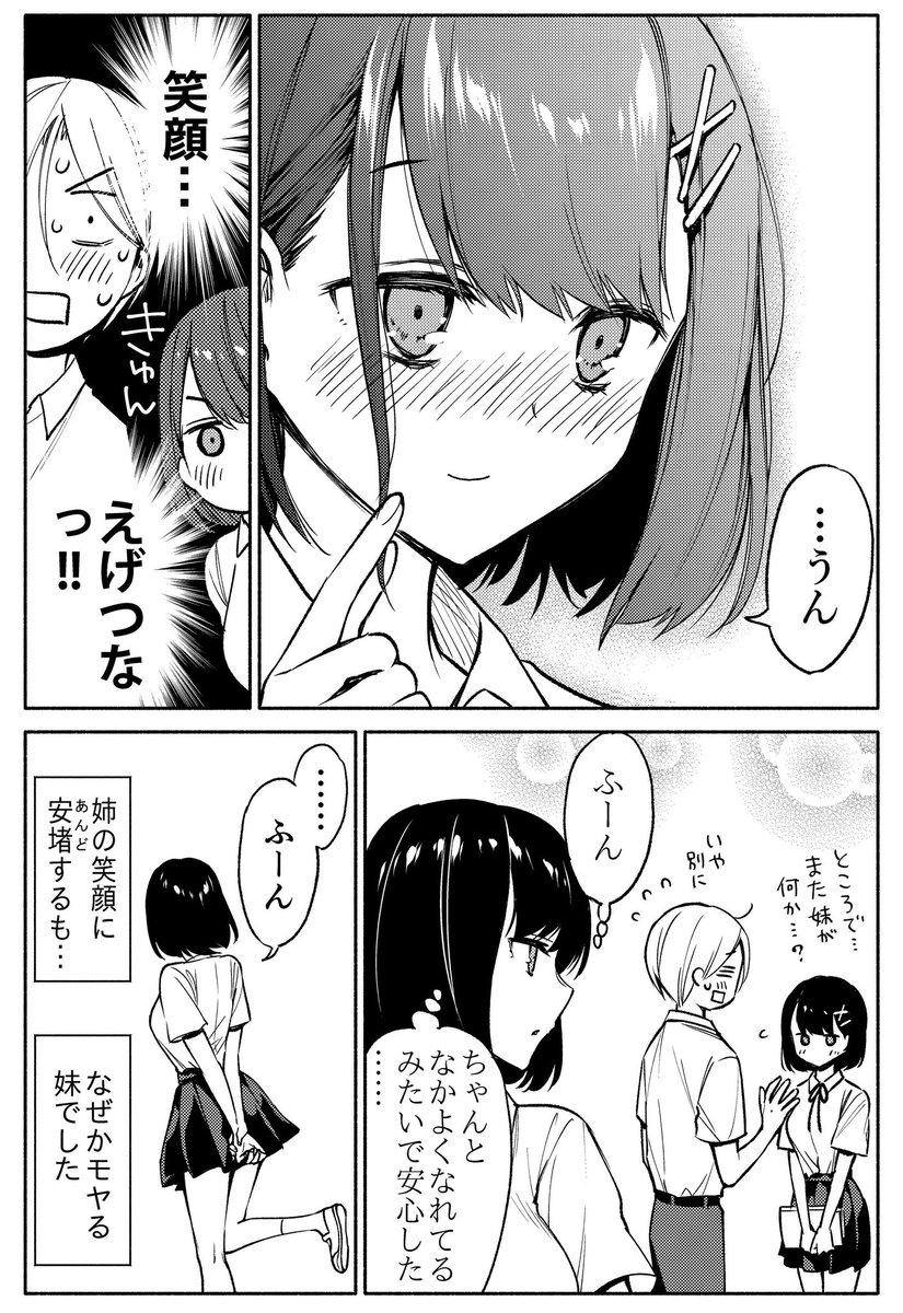 2つの顔の女子高生!最後のほんの少しのヤキモチが可愛い!