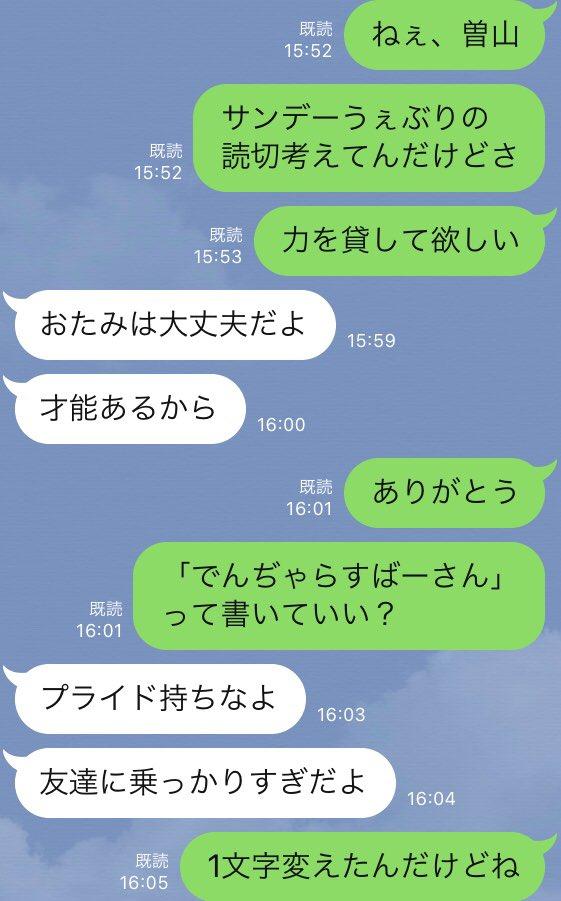 友人である「でんぢゃらすじーさん」の曽山君に相談してできた漫画。(1/2)
