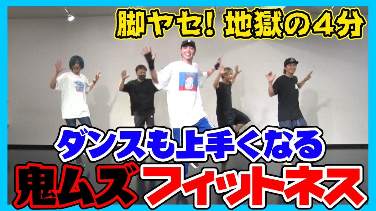 【SLH TV】SHIRAHANフィットネス(脚やせ)【鬼ムズ】脚ヤセ&ダンス上達 フィットネスダンス【ダイエット】#SLH